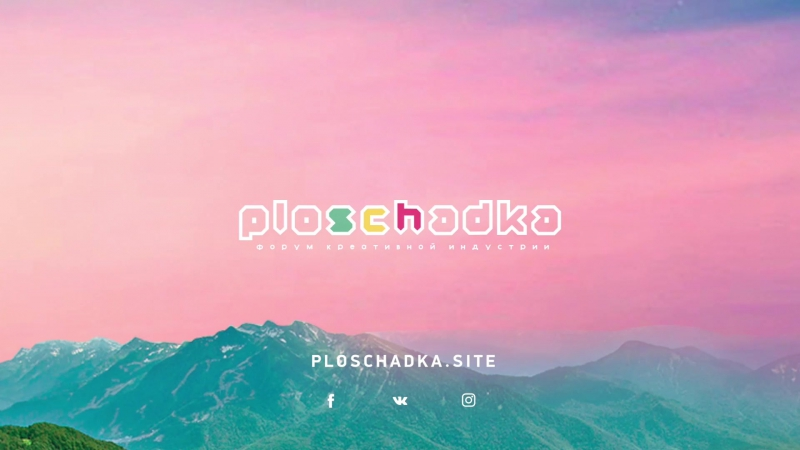 Презентационный ролик форума Ploschadka 2017