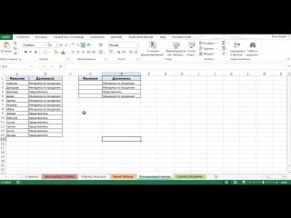 5 Интересных Трюков в Excel 1