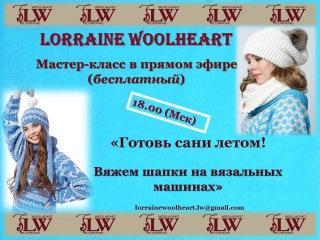 Вяжем двойную шапку с козырьком на вязальной машине вместе с Lorraine Woolheart