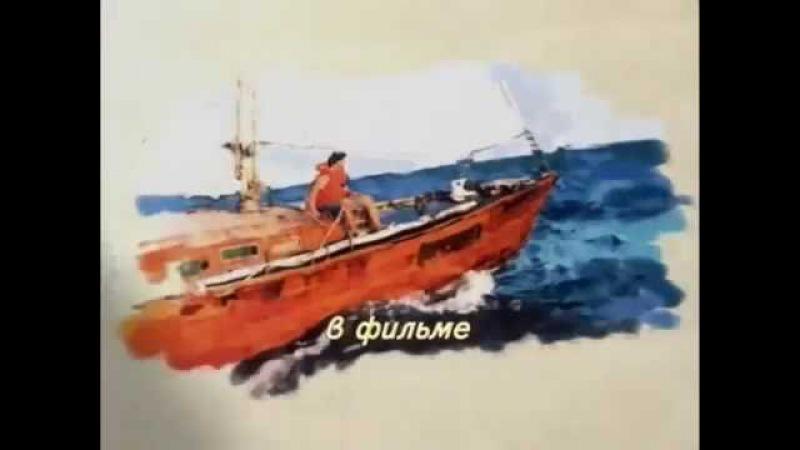 Иванов и Рабинович или Ай гоу ту Хайфа 1 серия Смотреть онлайн
