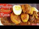 Phulkopi Dimer Rasa-Cauliflower curry recipe-Aloo phulkopir dalna-Bengali Dishes-Fulkopir tarkari