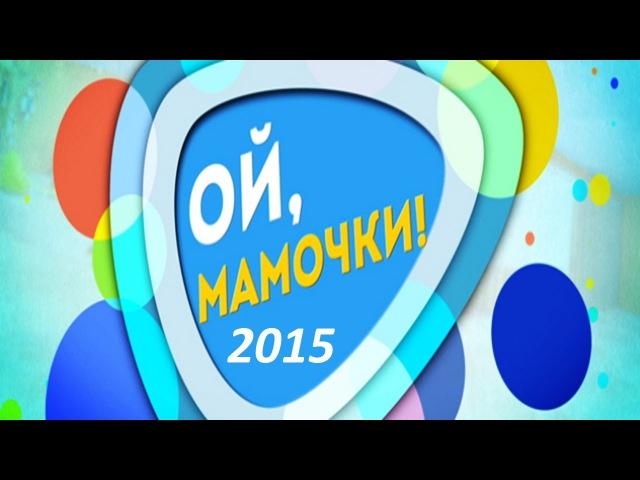 Ой мамочки Ольга Дроздова 31 10 2015
