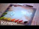 Колеры в масляной живописи Технические советы