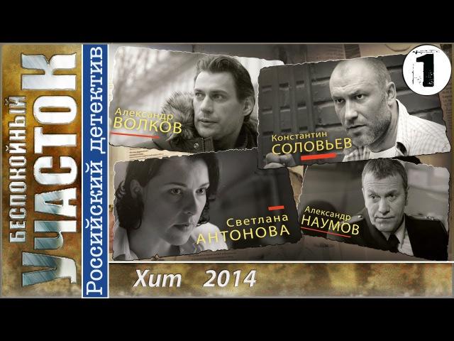 Беспокойный Участок 1 серия Детектив мелодрама HD
