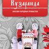 Кузаранда - подарки, сувениры