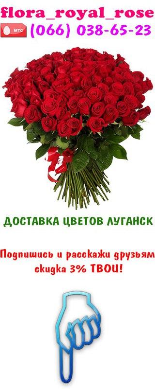 Доставка цветов по украине луганске местные розы no10, цены