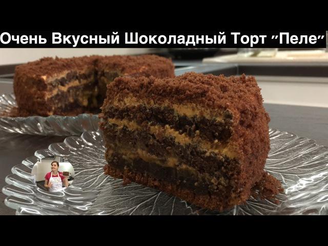 """Домашний Шоколадный Торт Пеле Сочный и Нежный Chocolate Cake Pele"""" English Subtitles"""