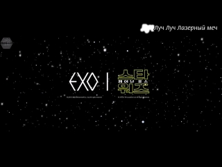 [русс. саб] exo @ lightsaber (exo   star wars collaboration project)