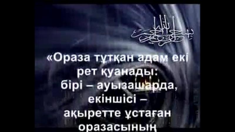 Аллах разылыгы ушын, Намазга бет бурам деушы бауырларша!
