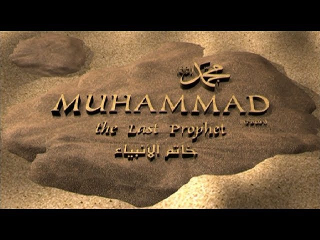 Мухаммад с а у последний пророк мультфильм Асыл арна
