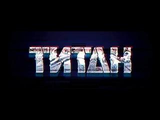 Картинки с надписью титан
