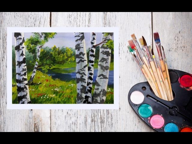 Видео урок Рисуем пейзаж с березами Гуашью Dari Art