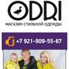 ODRI (ОДРИ) стильные пуховики и куртки,плащи
