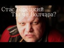Стас Барецкий - Ты Чё Волчара КЛИП 2016