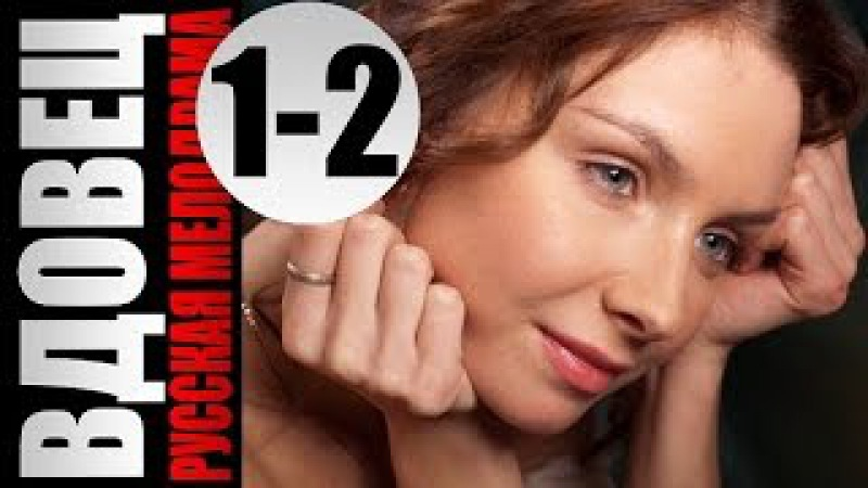 Вдовец 1 2 серия 2014 4 серийная мелодрама фильм сериал HD1080