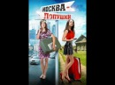 КЛАССНАЯ КОМЕДИЯ ДЛЯ ДУШИ Москва Лопушки Хороший фильм