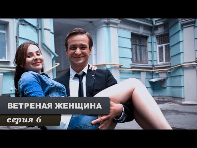 ВЕТРЕНАЯ ЖЕНЩИНА Серия 6