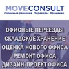 Мувконсалтъ - офисные переезды (Москва)