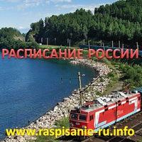 Расписание России
