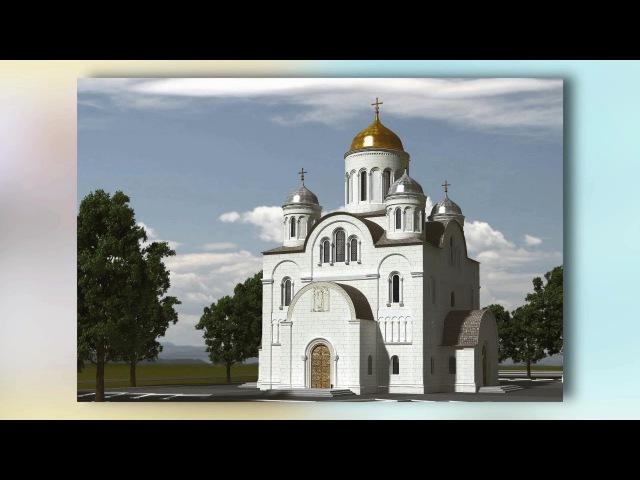 Проект Храма в Мюнхене
