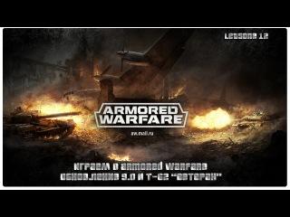 """Играем в Armored Warfare / Обновление 0.9 и Т-62 """"Ветеран"""""""