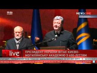 """Порошенко: С 400-летием, Киево-Могилянская Академия! Чтим прошлое, создаем будущее! """""""