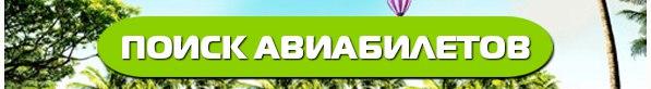 solkatour.ru/поиск-авиабилетов/