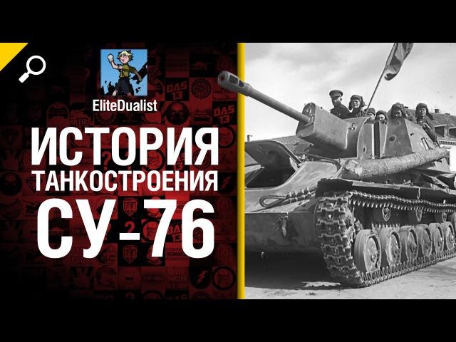СУ 76 История танкостроения от EliteDualist Tv World of Tanks