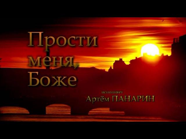 Прости меня Боже ЖИВАЯ ДУША молитва покаяния Артём Панарин Разговор с Богом Молитва