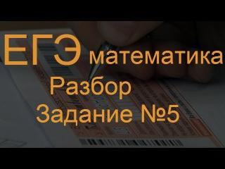 ЕГЭ 2016 математика разбор задания 5