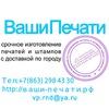 Заказать Печати и Штампы в Ростове-на-Дону