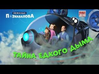 Познавательный мультфильм для детей. ТАЙНА ЕДКОГО ДЫМА!
