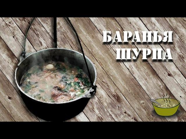 ШУРПА   Шурпа - ковурма