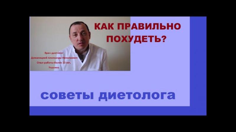 Эндокринолог и советы похудения
