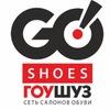 Гоу шуз: обувь в Иркутске
