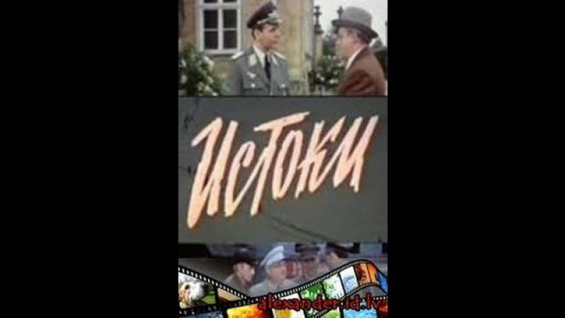 Историческая драма Истоки / 1973