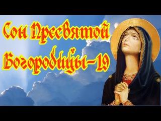 СОН ПРЕСВЯТОЙ БОГОРОДИЦЫ 19   МОЛИТВА ИЗБАВЛЯЮЩАЯ ОТ ГРЕХОВ