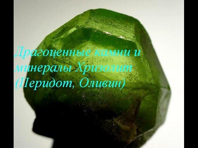 Драгоценные камни и минералы Хризолит Перидот Оливин Peridot Olivine