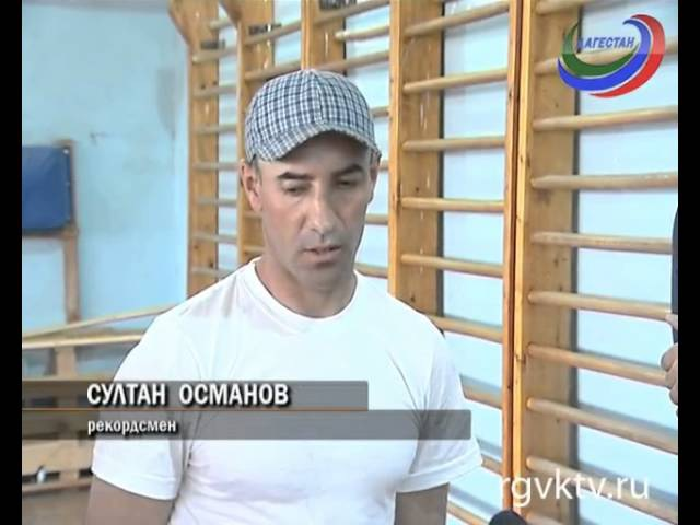 Дагестанский силач установил новый мировой рекорд