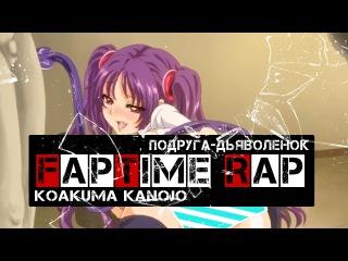 FapTime RAP - Подруга-Дьяволенок | Koakuma Kanojo | Хентай Рэп