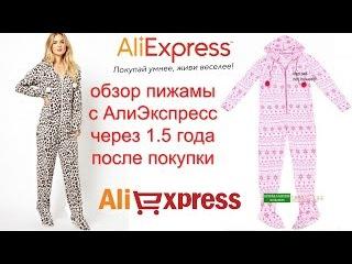 #AliExpress #отзыв на #пижаму спустя 1.5 года после покупки #пижама с сайта #Алиэкспресс