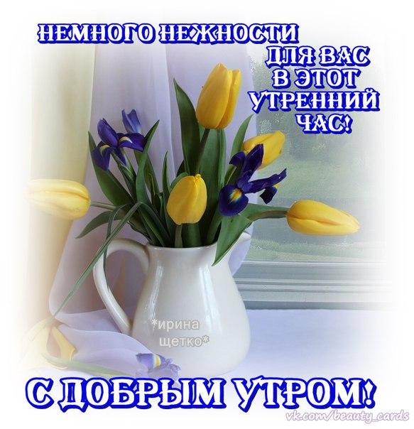Картинки с добрым праздничным утром 8 марта