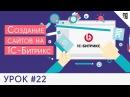 Создание сайта на Битрикс - 22 - Как пользоваться JS библиотекой Битрикс BX