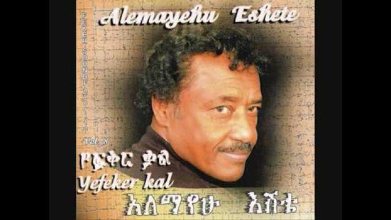 Addis Ababa bete by Alemayehu Eshete