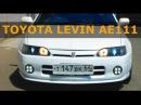 Toyota Levin AE111 4AGE Дерзкий