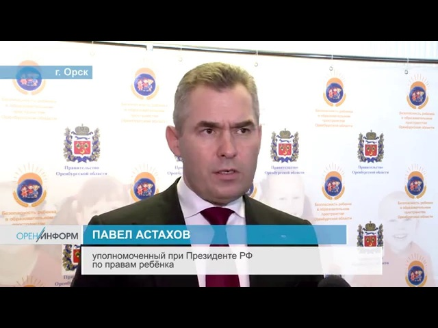 П. Астахов в Орском перинатальном центре - комментарий