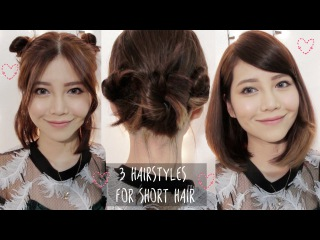 3 Hairstyles For Short Hair l Easy & heatless