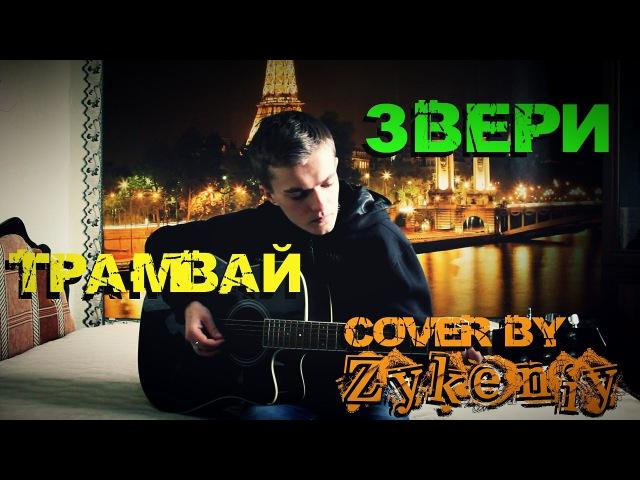 Звери - Трамвай (Cover by Zykeniy)