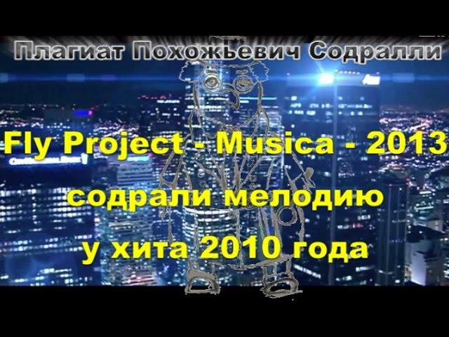 Плагиат от Fly Project Musica - Плагиат Похожьевич Содралли - Дело о плагиате №4