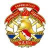 Воронежское областное отделение ВДПО